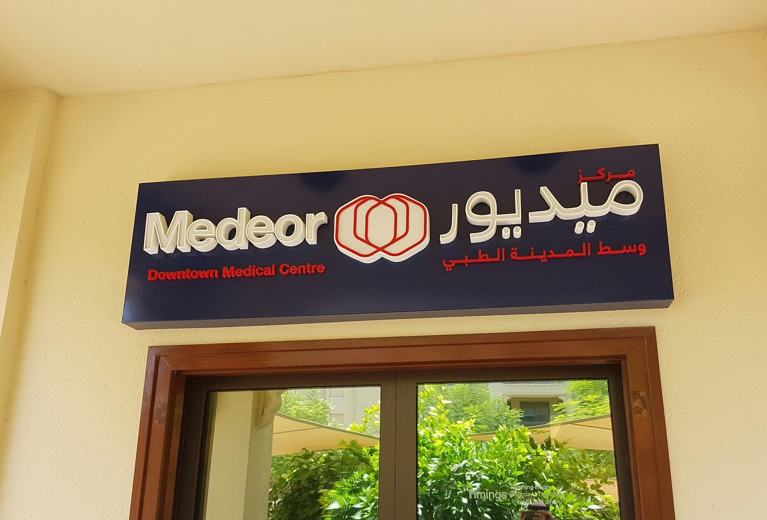 Medeor Medical Center.jpg